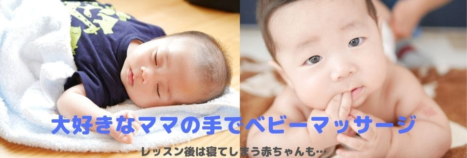 〜ママと赤ちゃんの「今」に寄り添う〜埼玉県志木市のベビーマッサージ教室・おうちスタジオ・資格取得スクール monange baby